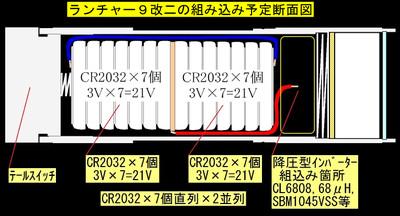 Cr2032x7x2_3