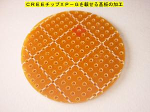 7灯CREEチップXP-G取付け基板