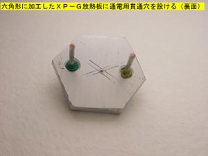 六角形XP-Gに貫通端子取付け