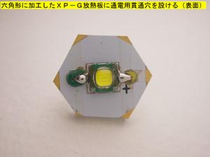 XP-G放熱板を六角形に