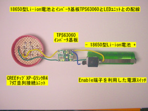 TPS63060の結線