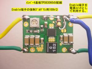 TPS63060のEnable端子