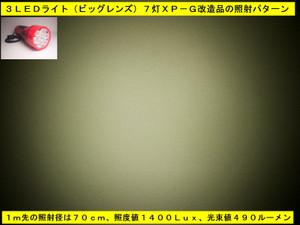 3LEDライト改【電灯】明るすぎ