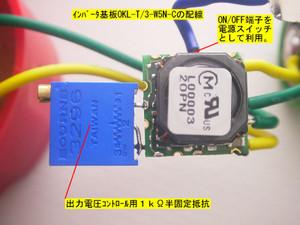 OKL-T/3-W5N-CのON/OFF端子