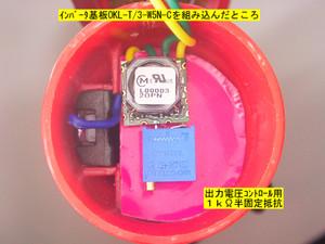 OKL-T/3-W5N-Cの組込み