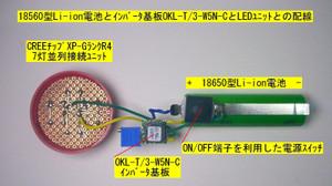 OKL-T/3-W5N-Cの配線