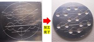 アルミ製放熱板追加加工