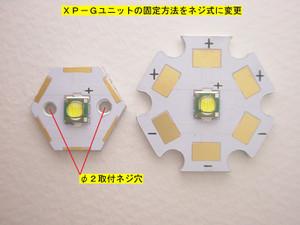 六角形XP-G