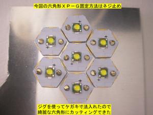 7灯XP-G仮止め