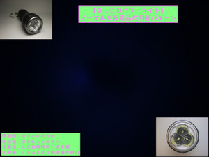 3LEDパワーライト未改造