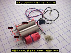 M716PA-10