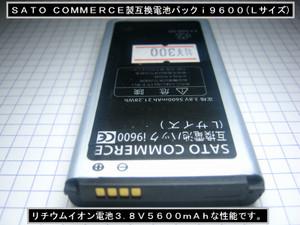 SATO COMMERCE 9600L