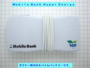 Mobile Bank Hyper Energy