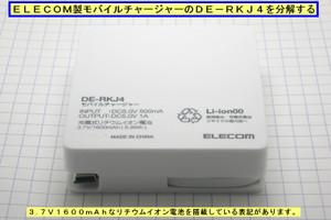 ELECOM DE-RKJ4