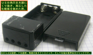 Batterybox_mod2