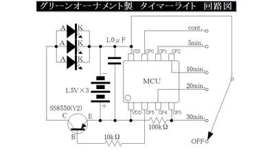 Circuit_timerlight_2