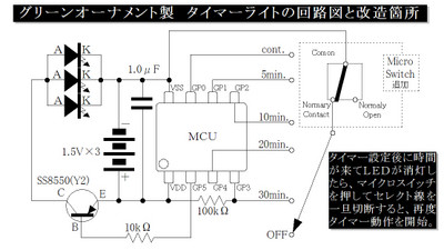 Circuit_timerlight_with_ms